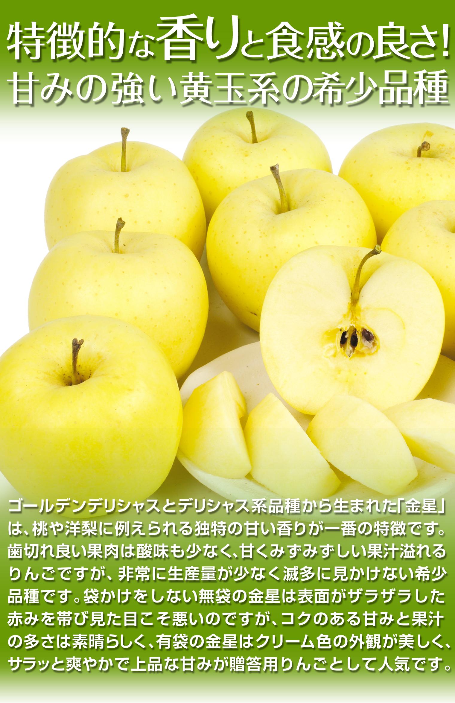 希少りんご