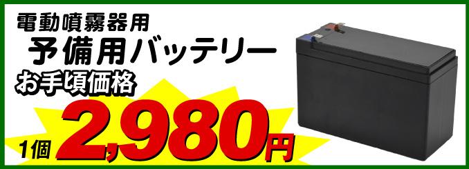電動噴霧器専用バッテリー