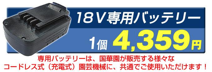 18V共通バッテリー販売ページへ
