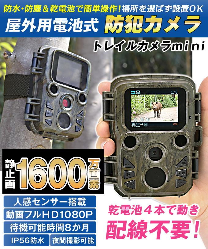 トレイルカメラミニ