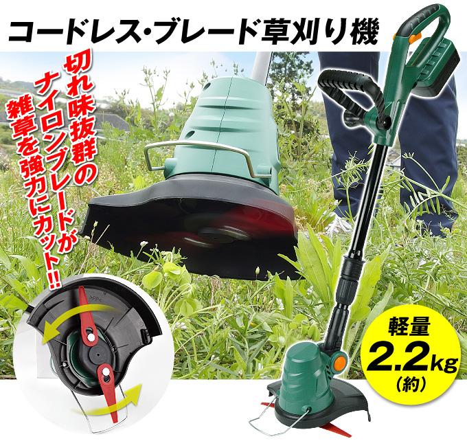 コードレス・ブレード草刈り機