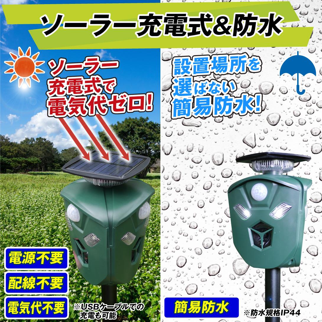 ソーラー充電・簡易防水