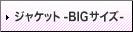 ジャケット-BIGサイズ-