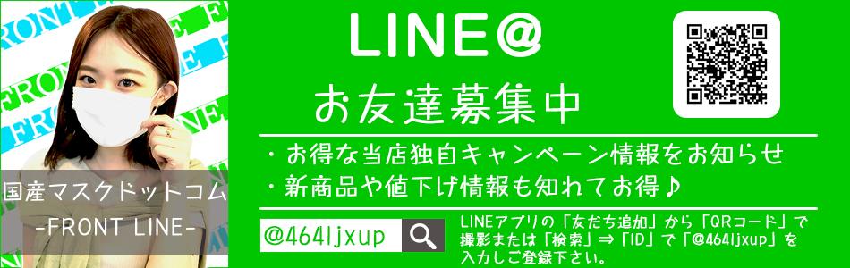 国産マスクドットコム公式LINE