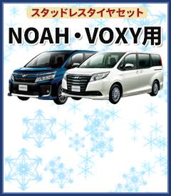 VOXY・NOAH