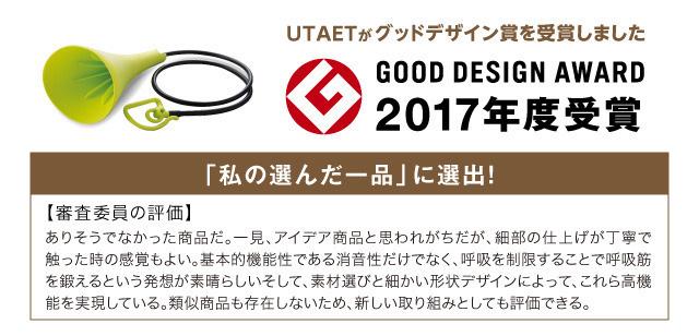 UTAET ウタエット グッドデザイン賞 受賞