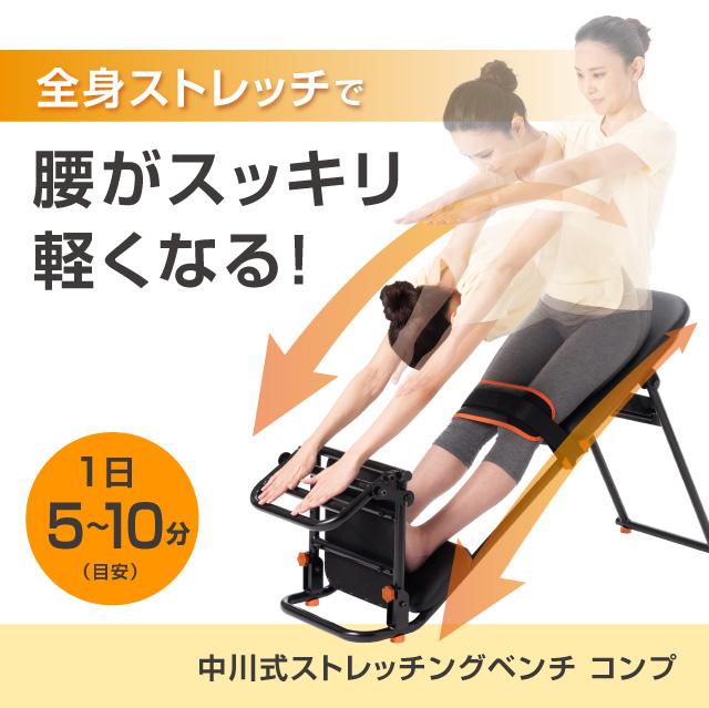 中川式ストレッチングベンチ コンプ 全身ストレッチで腰がスッキリ軽くなる