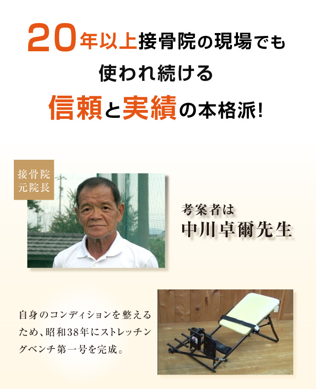 中川式ストレッチングベンチ コンプ 接骨院の現場でも信頼と実績