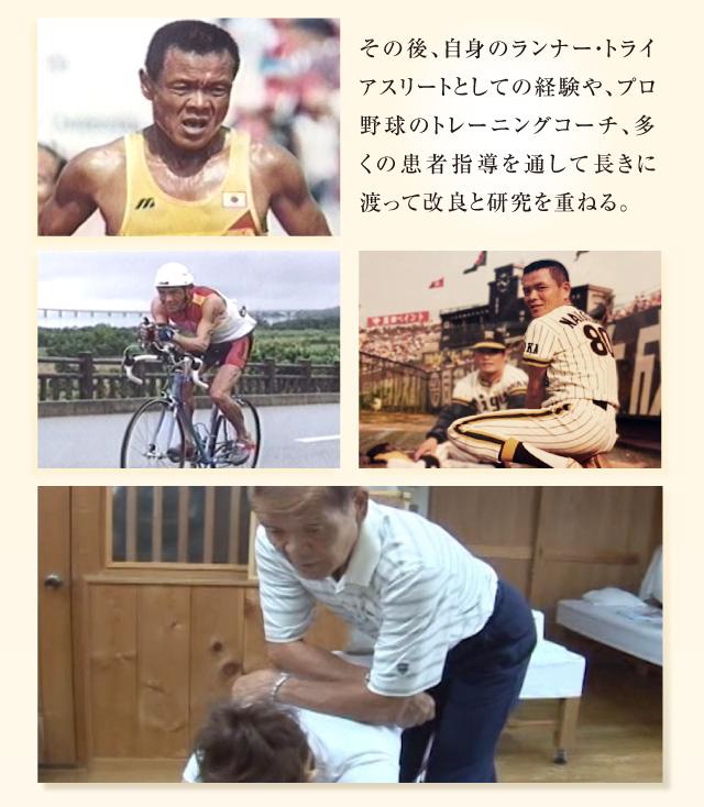 中川式ストレッチングベンチ コンプ アスリート育成 トレーニングコーチ