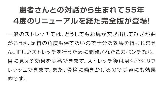 中川式ストレッチングベンチ コンプ 4度のリニューアル 最新版