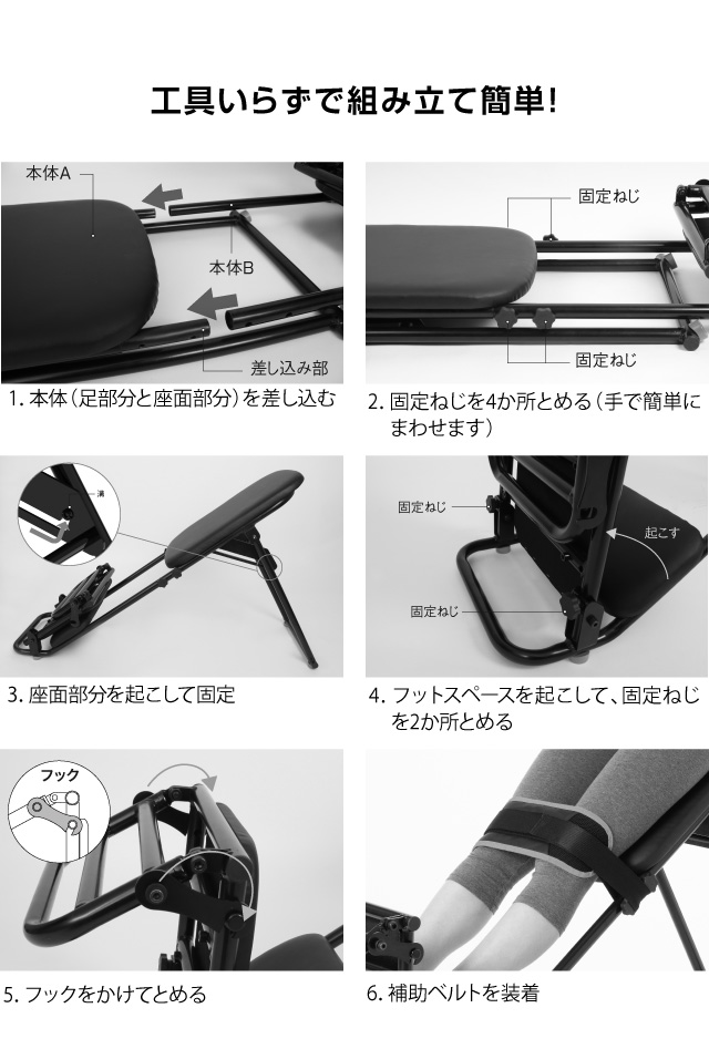 中川式ストレッチングベンチ コンプ 工具いらず 組立簡単