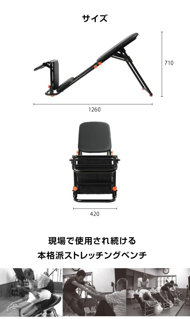 中川式ストレッチングベンチ コンプ サイズ