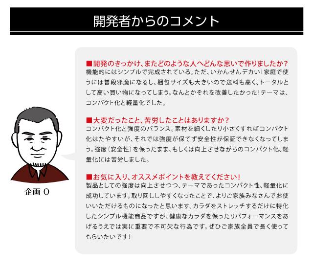 中川式ストレッチングベンチ コンプ 開発者コメント