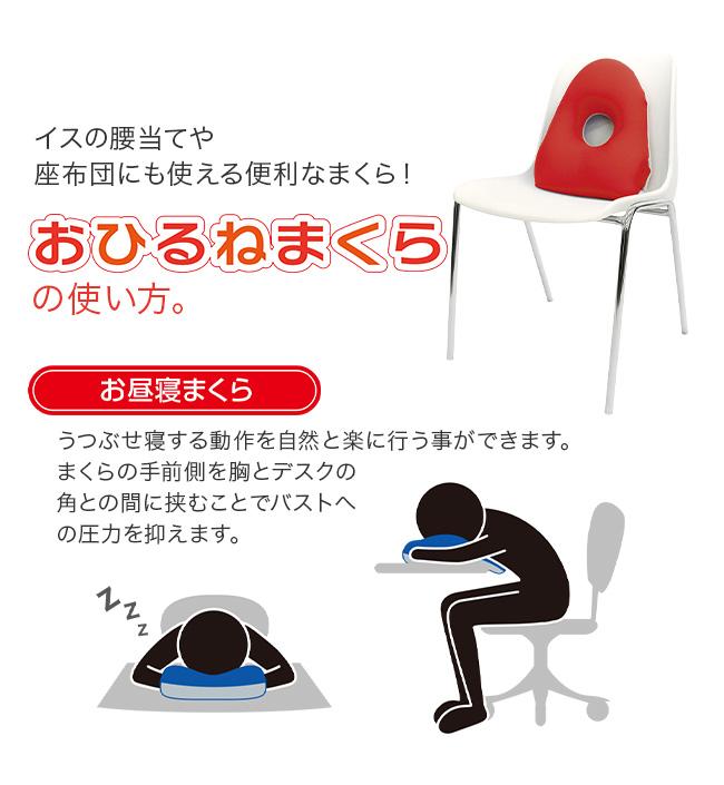 MOGU モグ おひるねまくら 使い方 うつ伏せ枕として