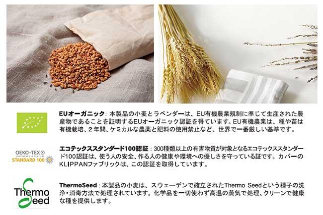 クリッパン 麦のホットパック ラベンダーの香り