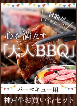 大人BBQ