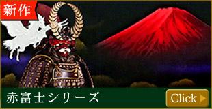 赤富士シリーズ