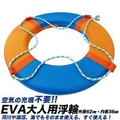 EVA浮き輪