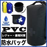 PVC防水バッグ