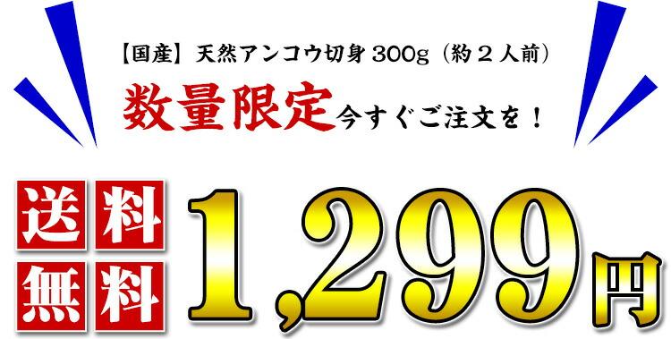 1299円