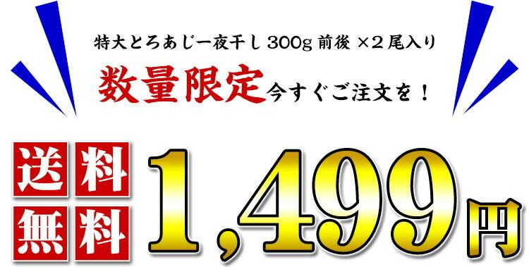 1499円