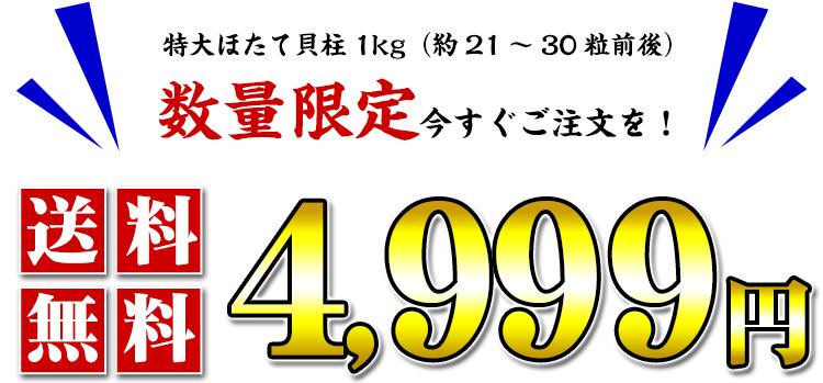 4999円