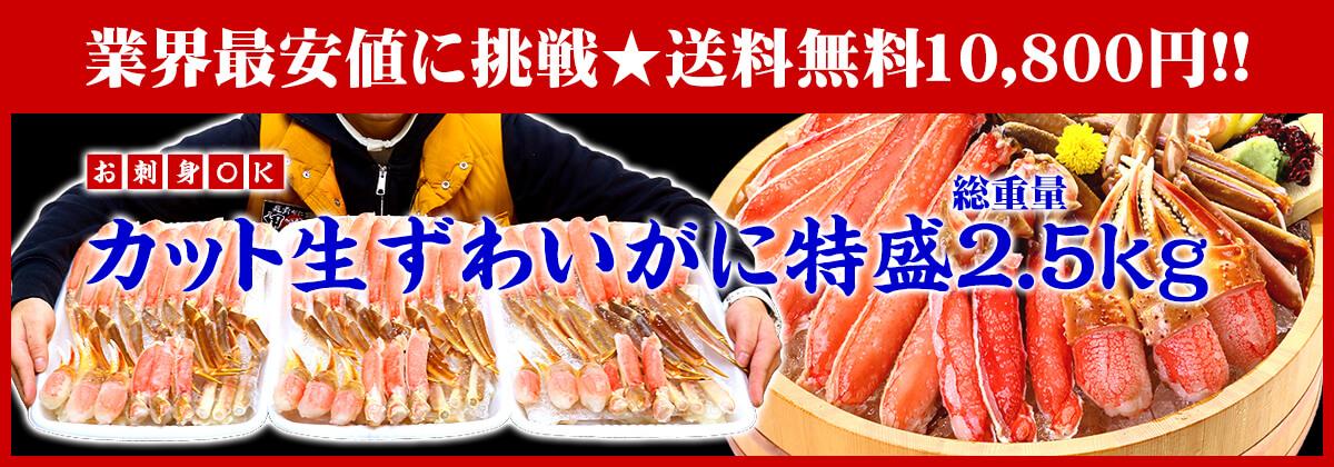カット生ずわい蟹2.5kg