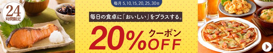 毎月5と0のつく日は対象商品20%引き