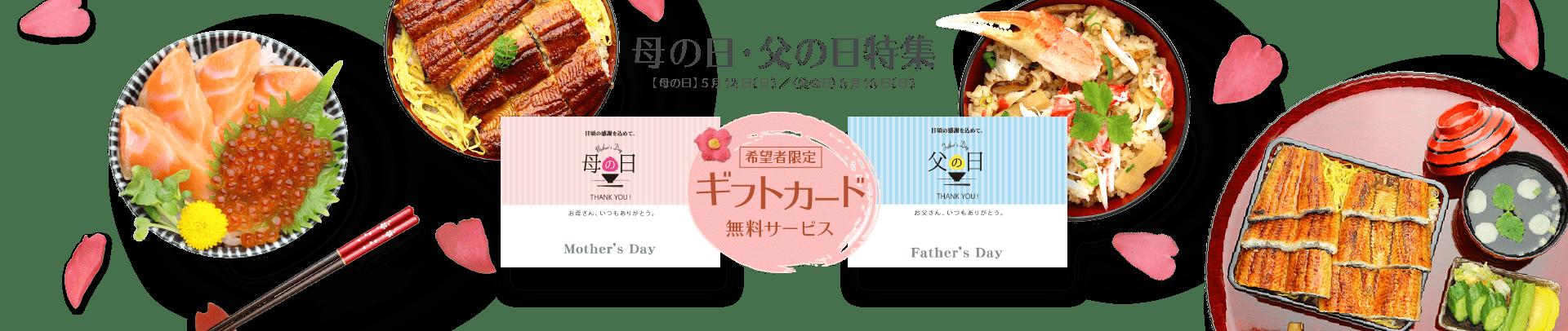 母の日父の日特集2019