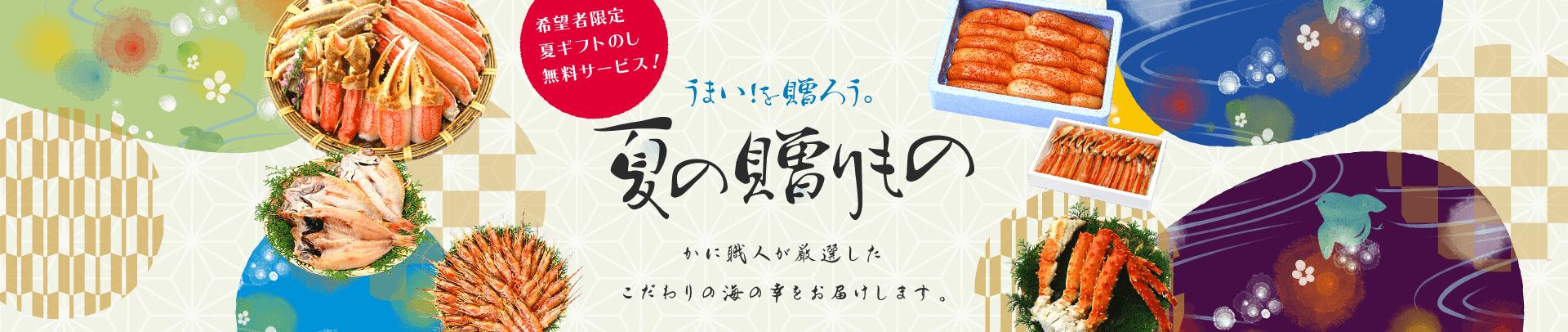 夏の贈りものお中元特集2019
