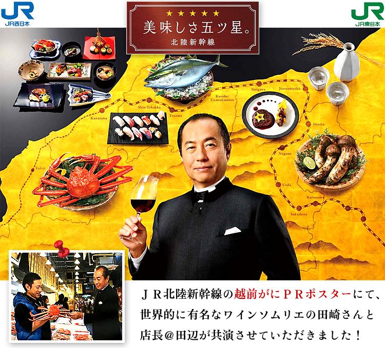 美味しさ五ツ星 北陸新幹線キャンペーン