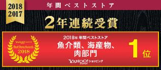 ヤフーショッピングベストストア201820172年連続受賞