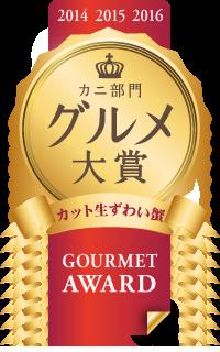 楽天グルメ大賞カニ部門受賞