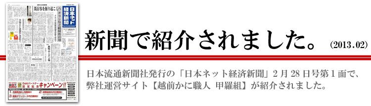 nihon.net.sinbun.1.jpg