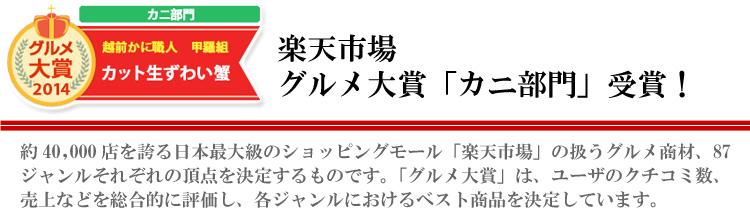 グルメ大賞カニ部門