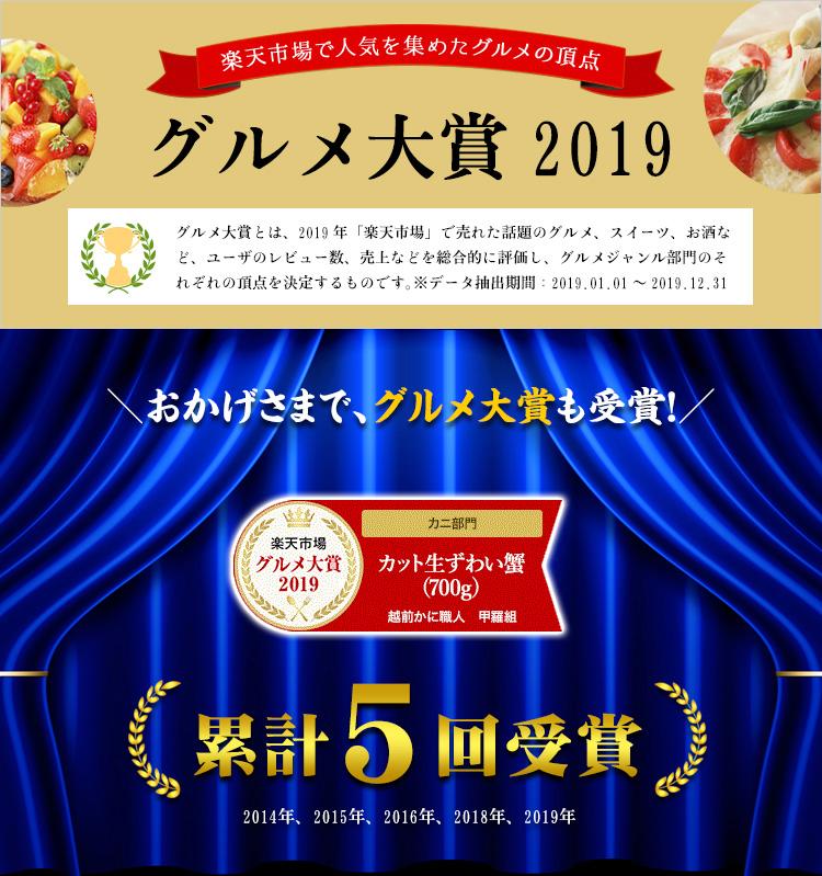 楽天グルメ大賞2019受賞