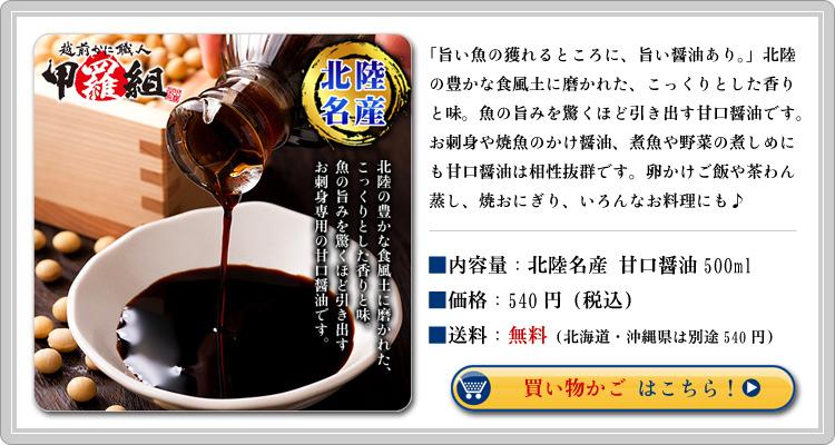 北陸名産/甘口醤油