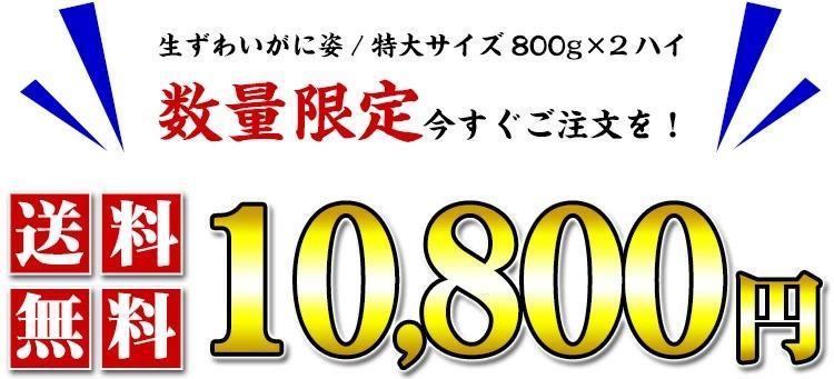 10800円