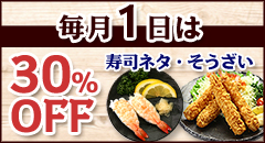 毎月1日は寿司ネタ、そうざい30%OFF