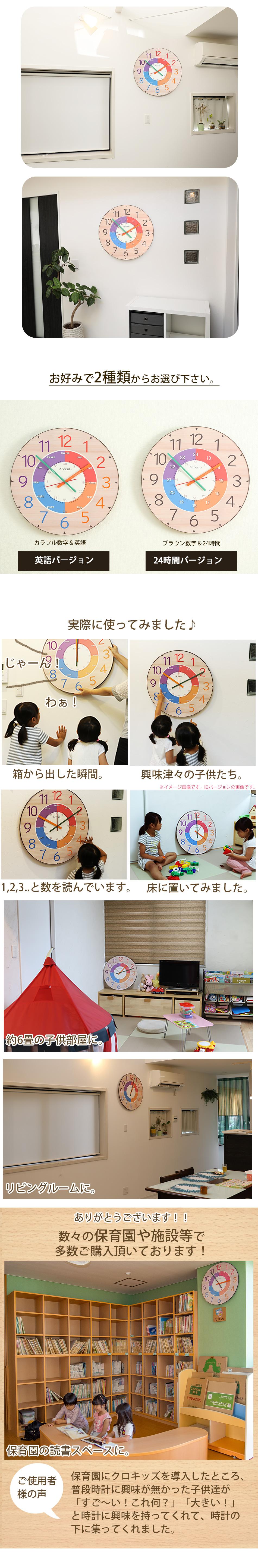 クロック ウォールクロック 壁掛時計 壁掛け時計 その他 大型掛け時計 知育時計 1