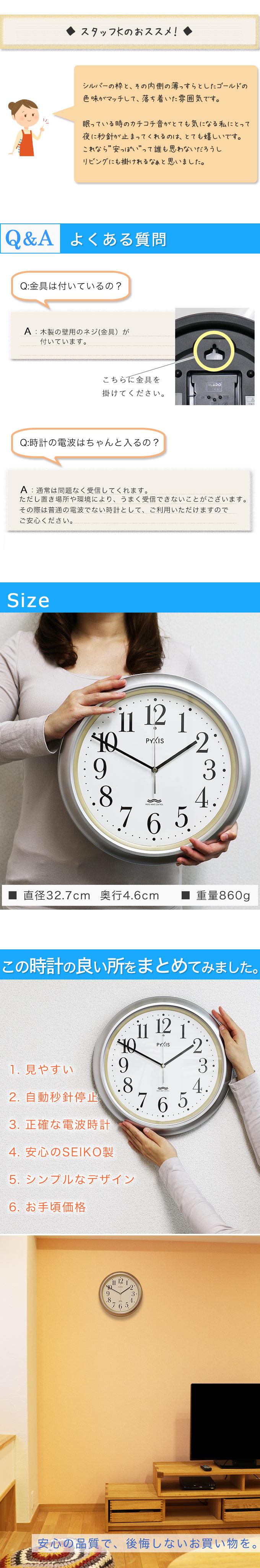 掛時計 ピクシス 1