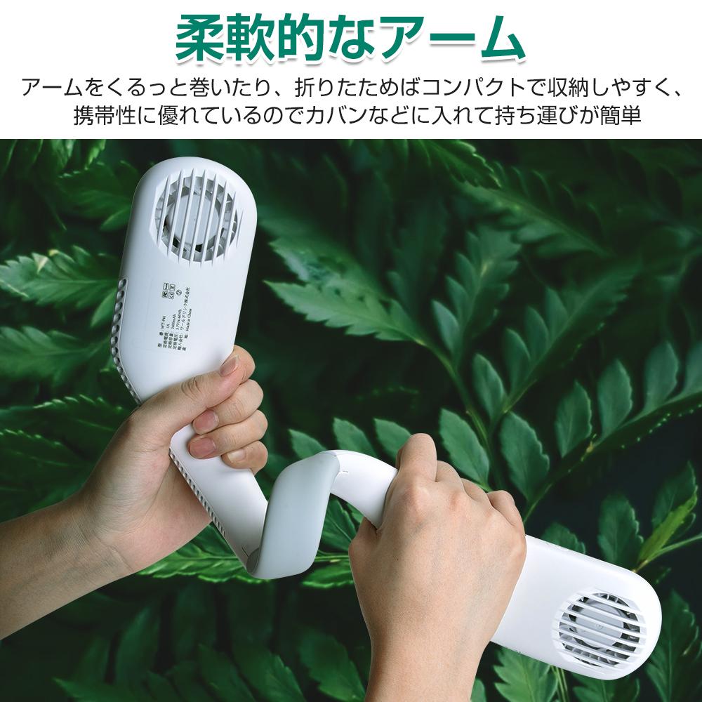 首掛け扇風機 軽量 涼感 冷感 インナー 肌荒れ 蒸れ