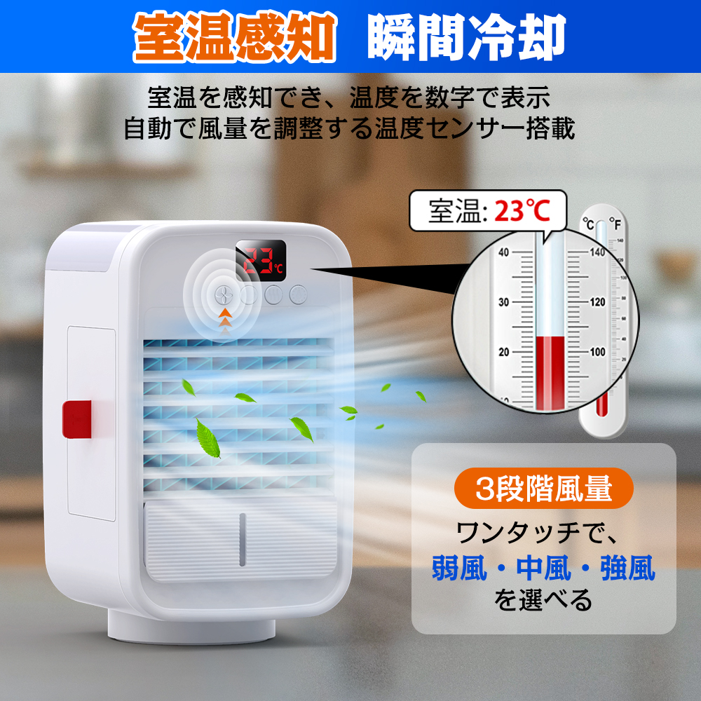 冷風機 小型 扇風機 卓上 冷風扇 熱中症対策