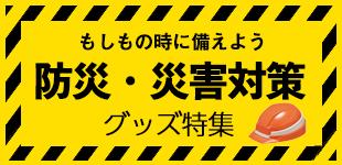防災用品・関連グッズ