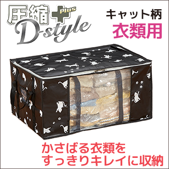 D-Style 衣類キャット柄