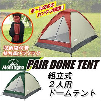 組み立て式2人用ドームテント