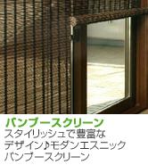 バンブースクリーン スタイリッシュで豊富なデザイン♪モダンエスニックバンブースクリーン