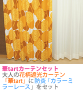 華tartカーテンセット 大人の花柄遮光カーテン「華tart」に防炎「カラーミラーレース」をセット