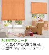 PLENTYシェード 一級遮光の防炎生地使用。36色Plentyプレーンシェード