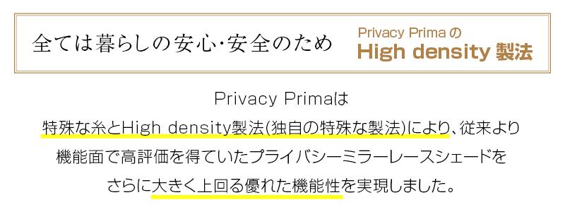 プライバシープリマのHighDensity製法